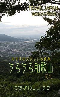 うろうろ和歌山・2016紀北: お勧めの観光スポット写真集