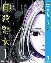 表紙: 自殺幇女 1 (ジャンプコミックスDIGITAL) | 尾北圭人