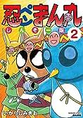 忍ペンまん丸 しんそー版 (2) (ぶんか社コミックス)