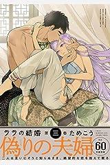 ララの結婚 3【電子限定かきおろし付】 (ビーボーイコミックスDX) Kindle版