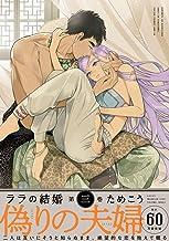 ララの結婚 3【電子限定かきおろし付】 (ビーボーイコミックスDX)