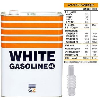 ガレージ ゼロ PURE WHITE ホワイトガソリン 4L GZ404
