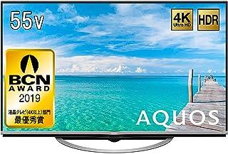 シャープ 55V型 液晶 テレビ AQUOS LC-55US5 4K 低反射「N-Blackパネル」搭載 Android TV 2017年モデル