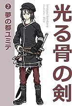 Hikaruhonenotsurugi 2 (Japanese Edition)