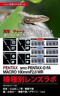 Foton Photo collection samples 146 PENTAX smc PENTAX-D FA MACRO 100mmF28 WR Lens Lab: Capture PENTAX K-1 (Japanese Edition)