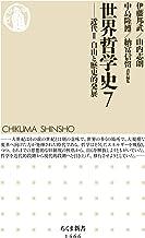 表紙: 世界哲学史7 ──近代II 自由と歴史的発展 (ちくま新書) | 山内志朗