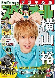 ビッグコミックスペリオール 2021年10号(2021年4月23日発売) [雑誌]