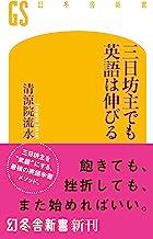 表紙: 三日坊主でも英語は伸びる (幻冬舎新書)   清涼院流水