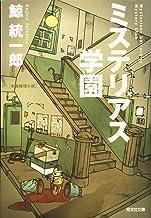 表紙: ミステリアス学園 (光文社文庫) | 鯨 統一郎