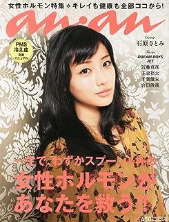 an・an (アン・アン) 2013年 9/4号 [雑誌]