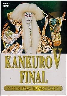 KANKURO V FINAL~五代目 中村勘九郎 最後の「連獅子」~ [DVD]