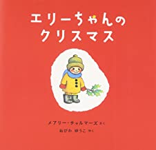 A Christmas Story (Japanese Edition)
