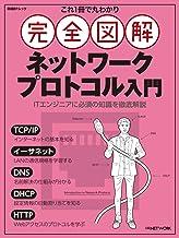 これ1冊で丸わかり 完全図解 ネットワークプロトコル入門 (日経BPムック)
