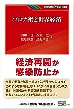 コロナ禍と世界経済 (KINZAIバリュー叢書)