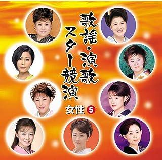 歌謡 演歌スター競演 女性 5 TFC-14010-ON