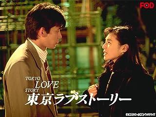 東京ラブストーリー (1991)