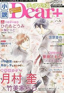 小説 Dear+ (ディアプラス) Vol.57 2015ハル 2015年 05 月号