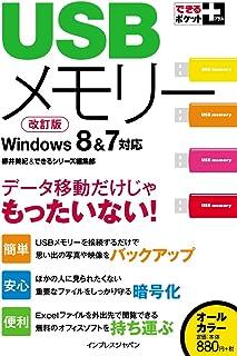 できるポケット+ USBメモリー改訂版 Windows 8&7対応 できるポケット+シリーズ