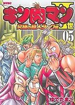 キン肉マン2世 究極の超人タッグ編 5 (プレイボーイコミックス)