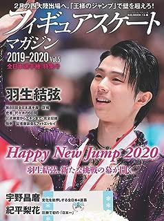 フィギュアスケートマガジン2019-2020 Vol.5 全日本選手権特集号 (B.B.MOOK1475)...