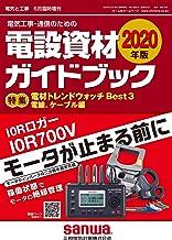 2020年版 電設資材ガイドブック [雑誌] 電気と工事 2020年 06 月臨時増刊