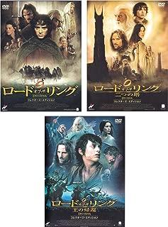 ロード・オブ・ザ・リング/二つの塔/王の帰還 コレクターズ・エディション DVD全巻セット