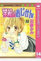 学校のおじかん モノクロ版 14 (マーガレットコミックスDIGITAL) Kindle版