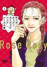 ローズ ローズィ ローズフル バッド 1 (マーガレットコミックス)