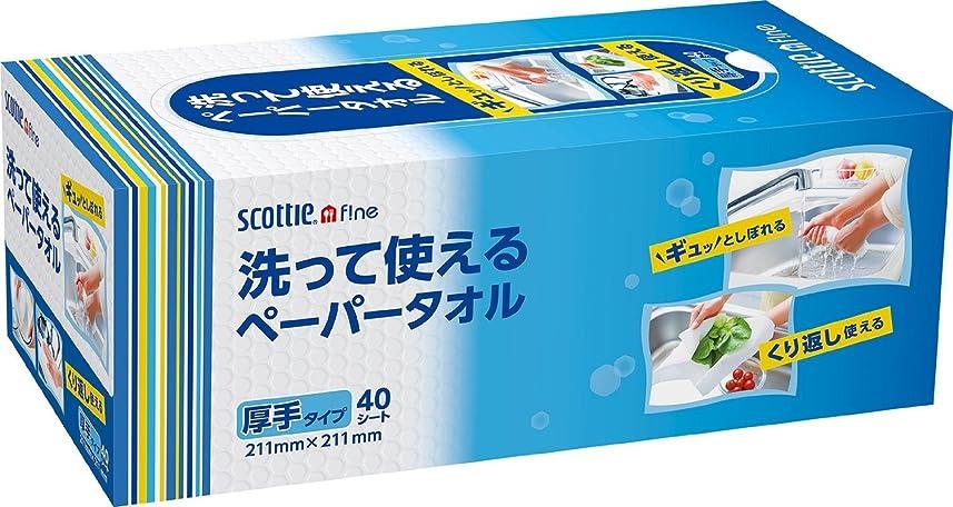 相談する注ぎます怠けた布のような丈夫さ 紙のような吸収性 スコッティファイン 洗って使えるペーパータオル ボックス 40シート 30入(合せ)