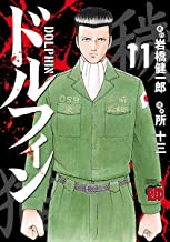 表紙: ドルフィン 11 (チャンピオンREDコミックス) | 岩橋健一郎