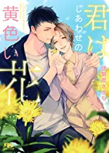 表紙: 【電子限定おまけ付き】 君はしあわせの黄色い花 【イラスト付き】 (幻冬舎ルチル文庫)   サマミヤアカザ