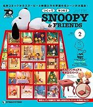 スヌーピー&フレンズ 2号 [分冊百科] (パーツ付) (つくって あつめる スヌーピー&フレンズ)