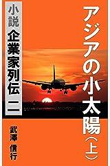 アジアの小太陽(上巻) Kindle版