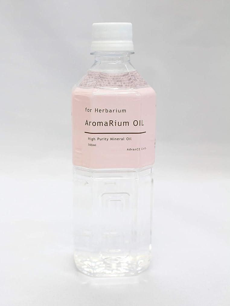 航空レビュー胚アロマリウムオイル 香り付きハーバリウムオイル ディフューザー スイレンカブランド (#271 ベイビーローズ)