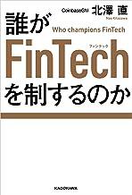 表紙: 誰がFinTechを制するのか | 北澤 直