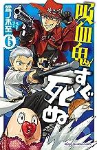 表紙: 吸血鬼すぐ死ぬ 6 (少年チャンピオン・コミックス) | 盆ノ木至
