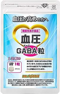 血圧GABA粒 [血圧サプリメント/DMJえがお生活] ギャバ配合 (機能性表示食品 タブレット) 日本製 31日分