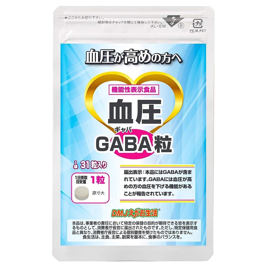 作り上げる吐き出す飼料血圧GABA粒 [血圧サプリメント/DMJえがお生活] ギャバ配合 (機能性表示食品 タブレット) 日本製 31日分