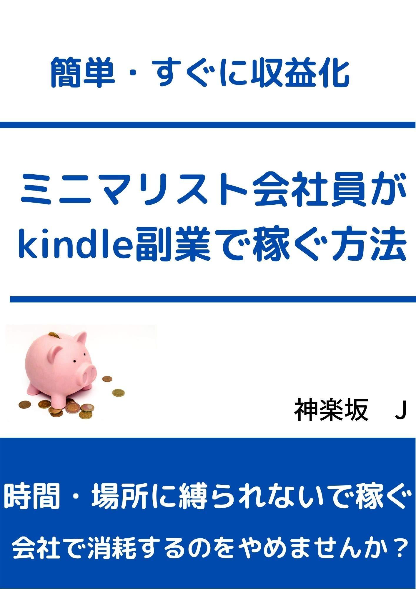 minimarisutokaisyainngakinndorufukugyousdekaseidahouhou (Japanese Edition)