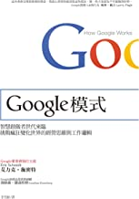Google模式: 智慧創做者世代來臨,挑戰瘋狂變化世界的經營思維與工作邏輯 (Traditional Chinese Edition)