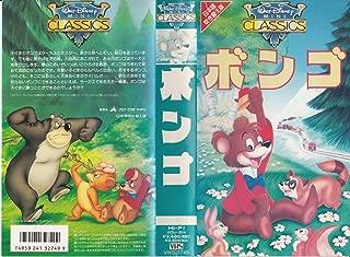 ボンゴ(日本語吹替版) [VHS]