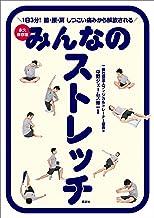 表紙: みんなのストレッチ 永久保存版 1日3分! 膝・腰・肩 しつこい痛みから解放される | 一般社団法人フィジカルトレーナー協会