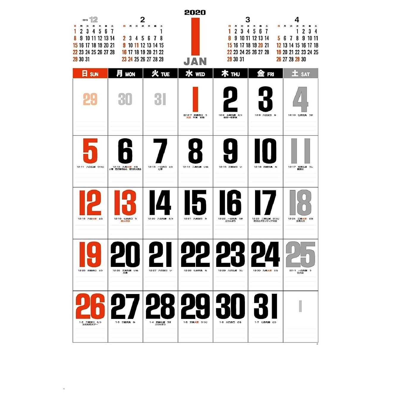周り悩むおもちゃキングコーポレーション 2020年 2色ジャンボ文字 カレンダー 壁掛け B2 KC20043