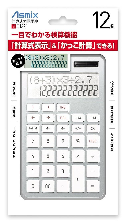 キャプション浸食完全にアスカ 電卓 C1221S 計算式表示 カッコ計算 12桁 税率設定 シルバー