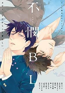 不憫BL (ビーボーイテーマアンソロジー)