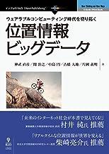表紙: 位置情報ビッグデータ (NextPublishing) | 神武 直彦