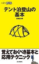 表紙: 山登りABC テント泊登山の基本 | 高橋 庄太郎