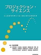 表紙: プロジェクション・サイエンス 心と身体を世界につなぐ第三世代の認知科学   鈴木 宏昭
