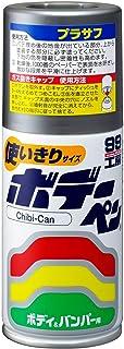 SOFT99 ( ソフト99 ) ペイント ボデーペン チビ缶 プラサフ 08013 [HTRC2.1]