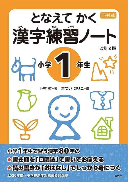 となえて かく 漢字練習ノート